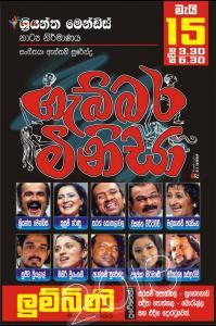 rangahala-lk-stage-drama-41