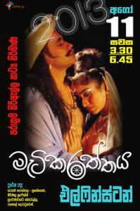 rangahala-lk-stage-drama-48