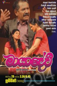 rangahala-lk-stage-drama-49