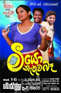 rangahala-lk-stage-drama-50