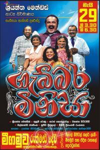 rangahala-lk-stage-drama-51