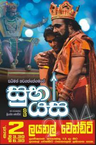 rangahala-lk-stage-drama-53
