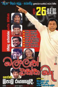 rangahala-lk-stage-drama-54