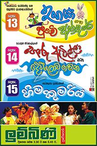 stage-drama-rangahala-4