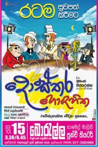 stage-drama-rangahala-5